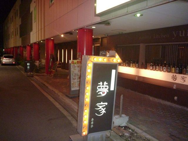 福島 夢家_b0054727_118276.jpg