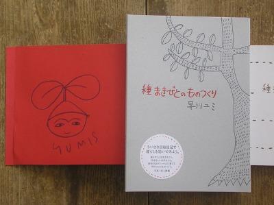 早川ユミさんのサイン入り『種まきびとのものつくり』予約受付中!_b0207631_18544238.jpg
