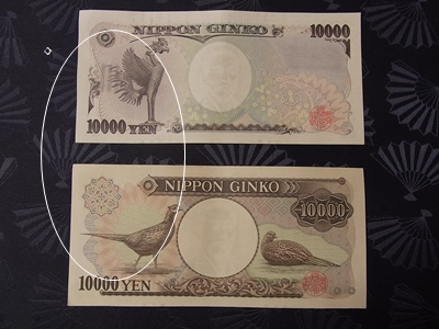新旧1万円札