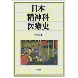 岡田靖雄著『日本精神科医療史』_a0103650_20451212.jpg