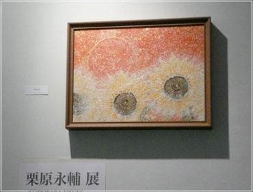 "個展 「華-DEPARTURE」( Private exhibition ""Flower-DEPARTURE\"" )_e0224057_167730.jpg"