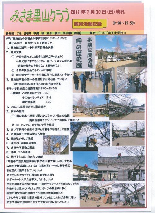 岬の歴史館事前説明会&孝子小学校校庭清掃_c0108460_2083992.jpg