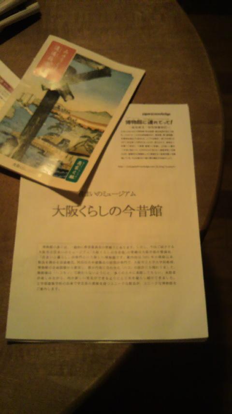 大阪くらしの今昔館_f0052181_21503297.jpg