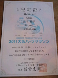 大阪ハーフマラソン_e0117783_1945646.jpg
