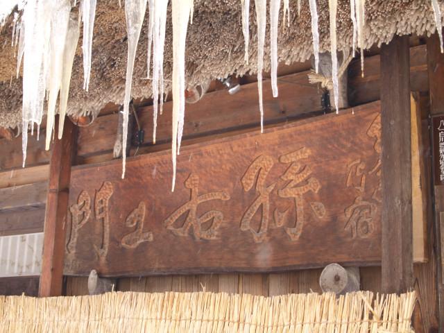 日本列島横断----白川郷の宿_c0179785_190251.jpg