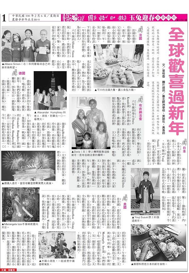 台湾のローカル新聞に。_b0189489_16165557.jpg