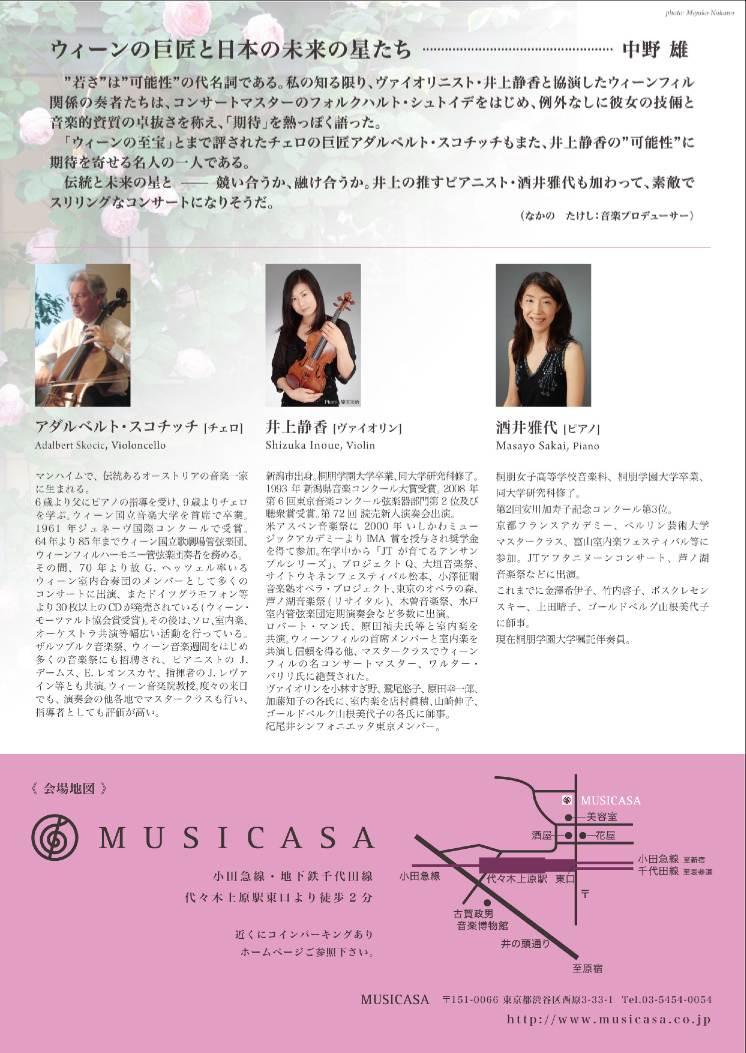 井上静香さんコンサート。& 新着バッハはいろいろ様々_e0046190_18435865.jpg