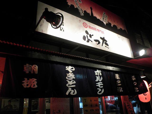 朝挽豚専門店 ぶった  福島店_c0118393_1545999.jpg