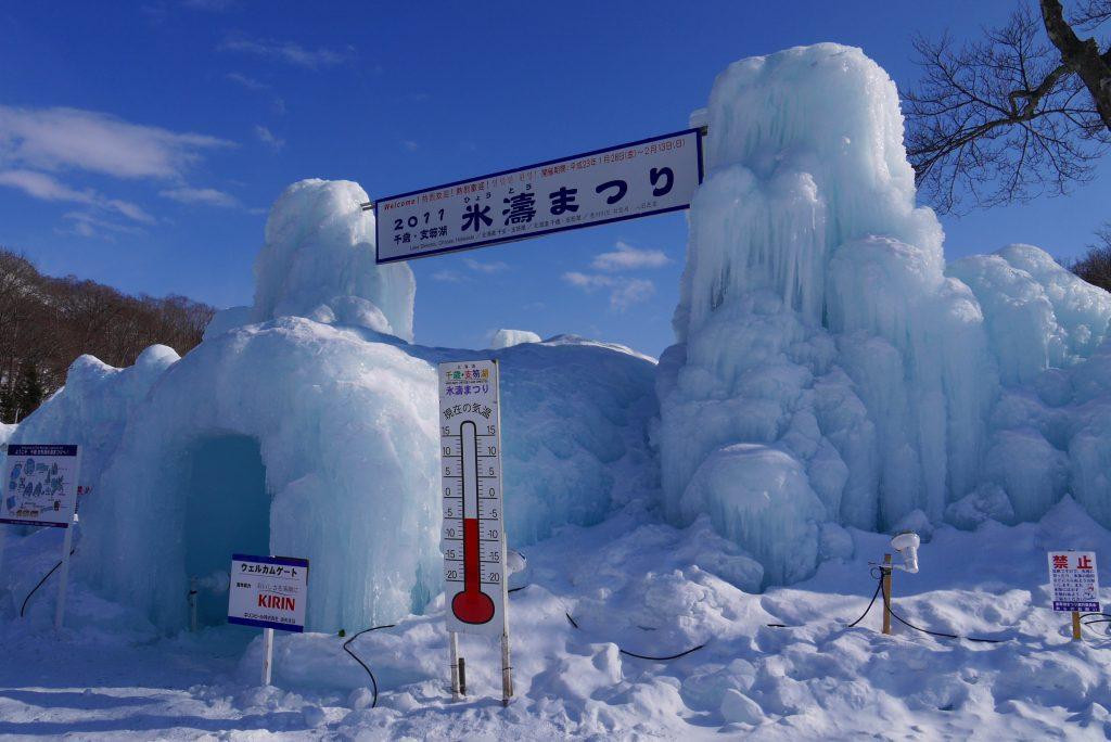「支笏湖氷濤まつり」_f0138096_11411955.jpg