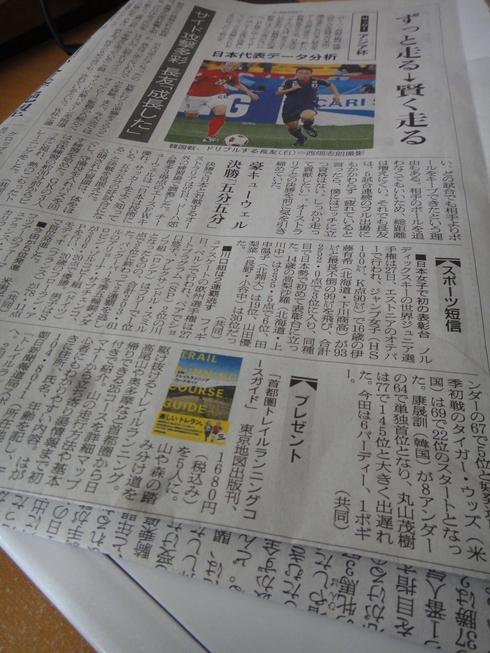 朝日新聞のスポーツ面に掲載_d0122797_1441368.jpg