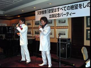 天野雅博「欲望はすべての絶望をしのぐ」出版記念パーティーゲスト出演してき... 中川兄弟