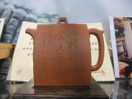 茶壺の模様_b0151300_12522290.jpg