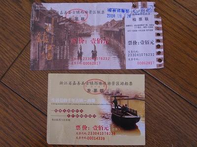 中国出張2010年12月-週末旅行-第二日目-西塘鎮(III) 釦博物館、張正根彫芸術館、路地_c0153302_15502574.jpg