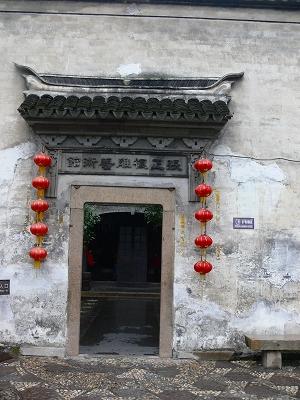 中国出張2010年12月-週末旅行-第二日目-西塘鎮(III) 釦博物館、張正根彫芸術館、路地_c0153302_1622367.jpg