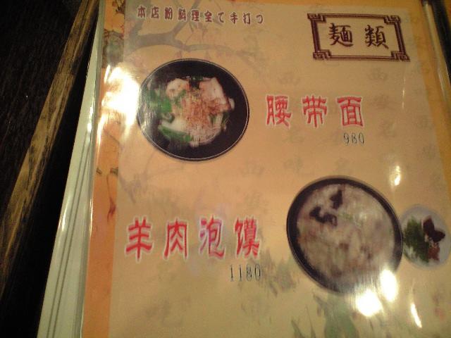 西安料理 朋友雑穀食府-阿倍仲麻呂も食べたのかな-_a0194908_19311859.jpg