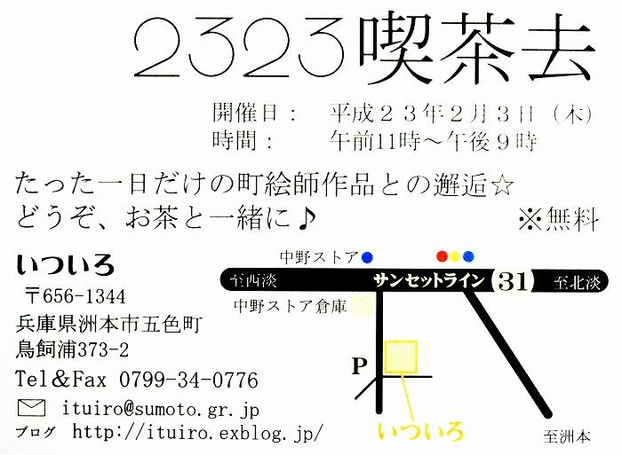 b0168041_20583089.jpg