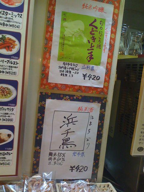 """純米酒\""""くどき上手\""""、\""""浜千鳥\""""登場♪開けたてです♪ #sake_c0069047_2291049.jpg"""