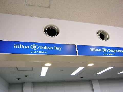 【ヒルトン東京ベイの新客室「セレブリオ」】_c0042960_11422253.jpg