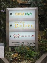 吉祥寺に行ってきましたpart2 昼食・吉祥寺美術館_a0186568_23501319.jpg
