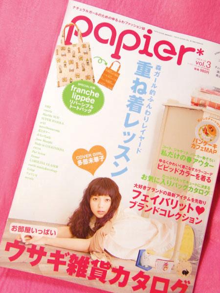 商品掲載雑誌『papier*』vol.3(アスキーメディアワークス)発売中_f0223074_9462435.jpg