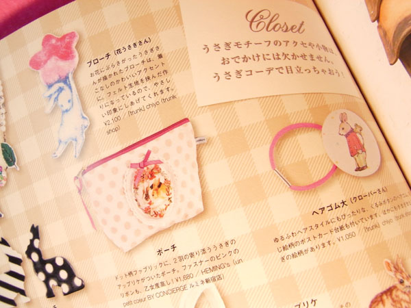 商品掲載雑誌『papier*』vol.3(アスキーメディアワークス)発売中_f0223074_9514851.jpg