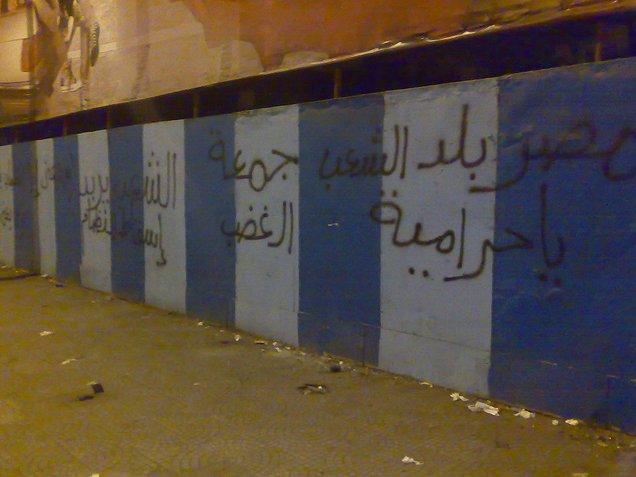 ▼[エジプト革命] カイロのストリートグラフィティ_d0017381_636827.jpg