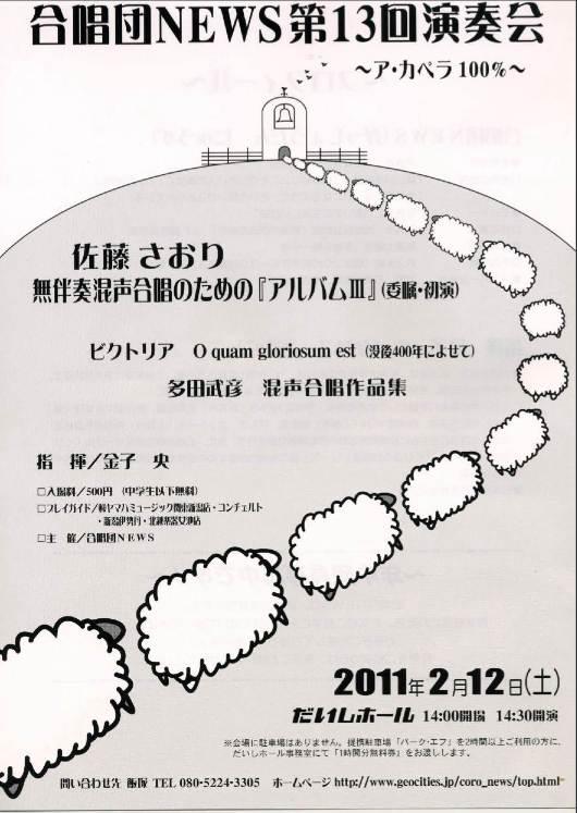 合唱団NEWSの皆さーん!_e0046190_935528.jpg