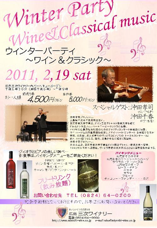 ウィンターパーティ ~ワイン&クラシック~_a0047200_19111780.jpg
