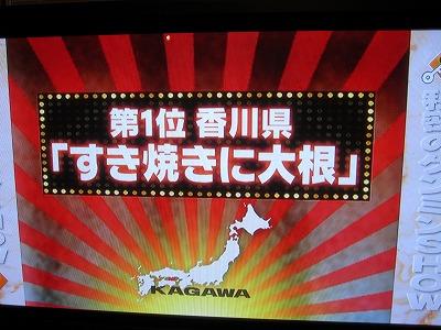 香川県民の誇り 【Chef\'s Report】_f0111415_1922948.jpg