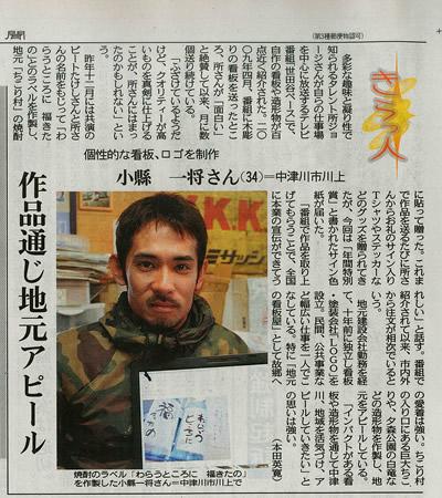 世田谷ベースでちこり像のおとうさん。_d0063218_11444611.jpg