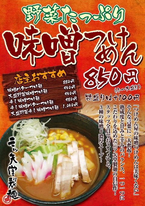 三ツ矢堂製麺 冬季限定第二弾 「味噌つけ麺」 完成!!!_e0173239_823866.jpg