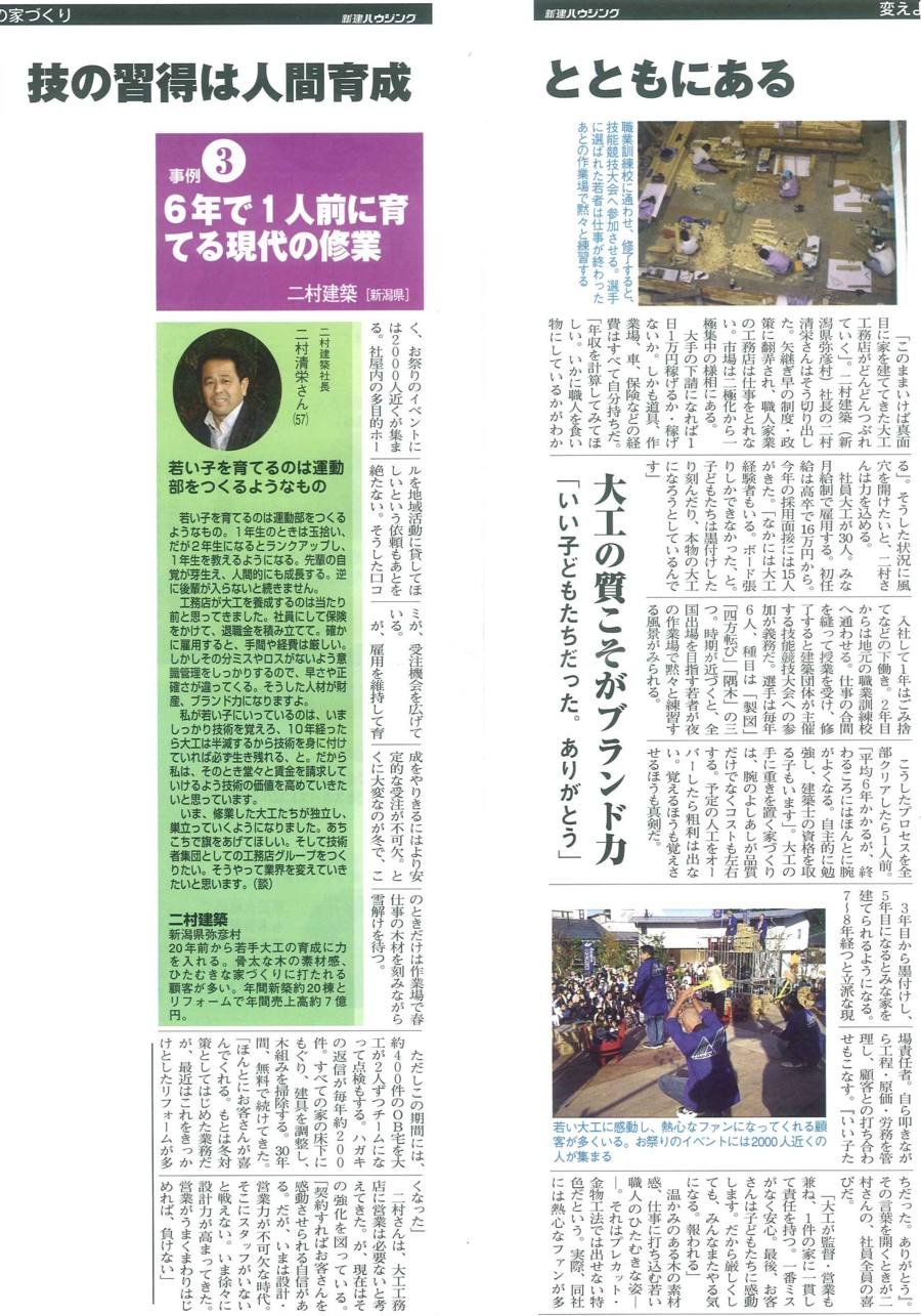 新建ハウジング新春第1号に掲載。_c0170940_1582525.jpg