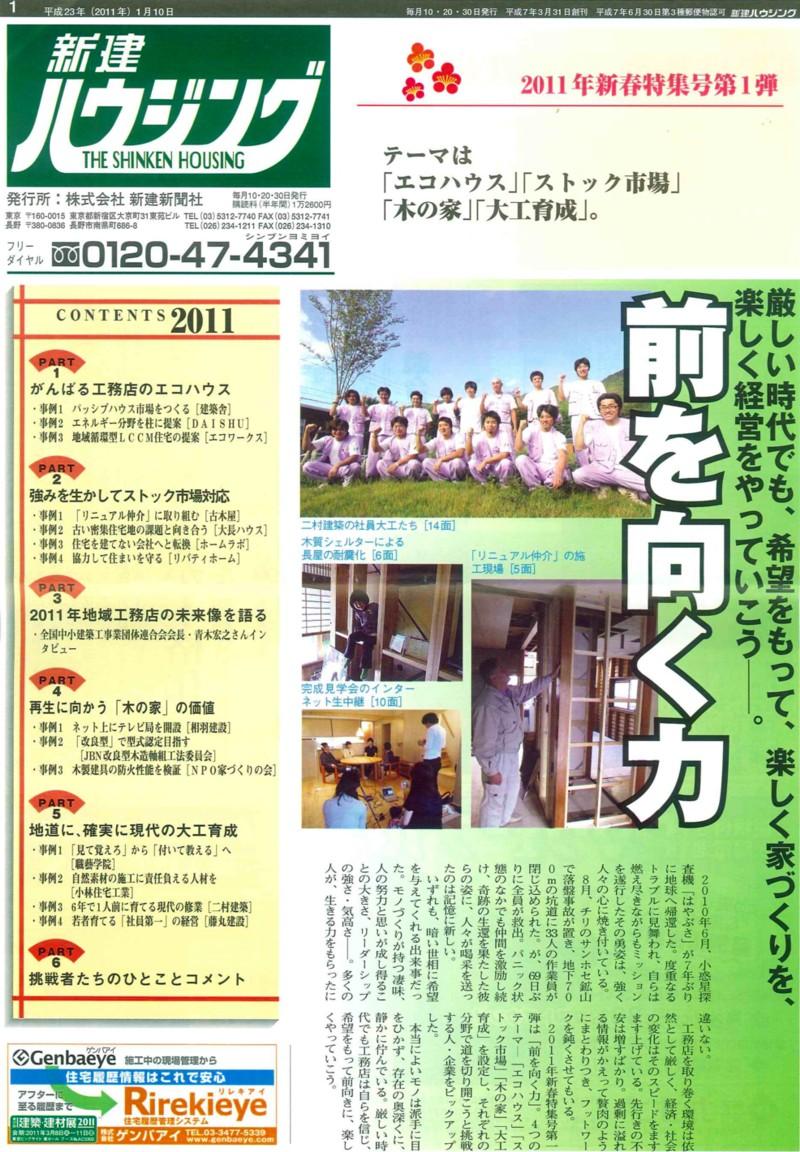 新建ハウジング新春第1号に掲載。_c0170940_158992.jpg