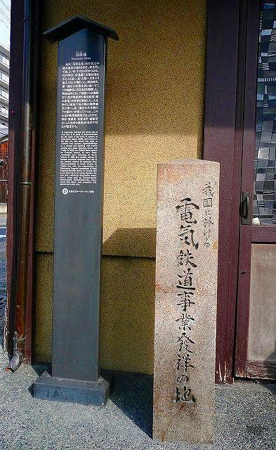京都での2月1日は何の日? (伏見下油掛町 電気鉄道事業の発祥の地) (2011年02月01日)_c0119555_224508.jpg