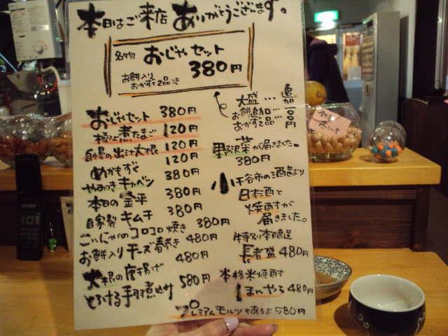 小さな千の谷 ☆ 越後湯沢駅前_c0151965_1152051.jpg