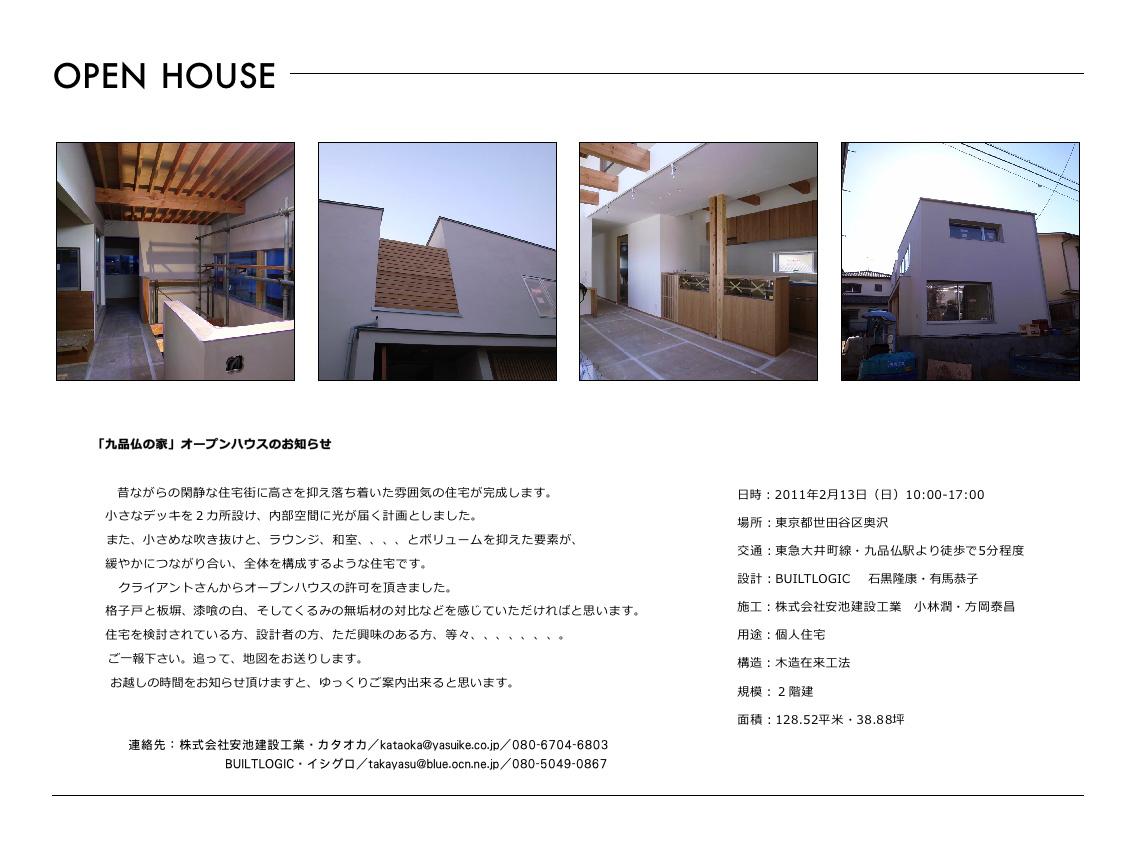 オープンハウスのお知らせです_b0061387_21532581.jpg