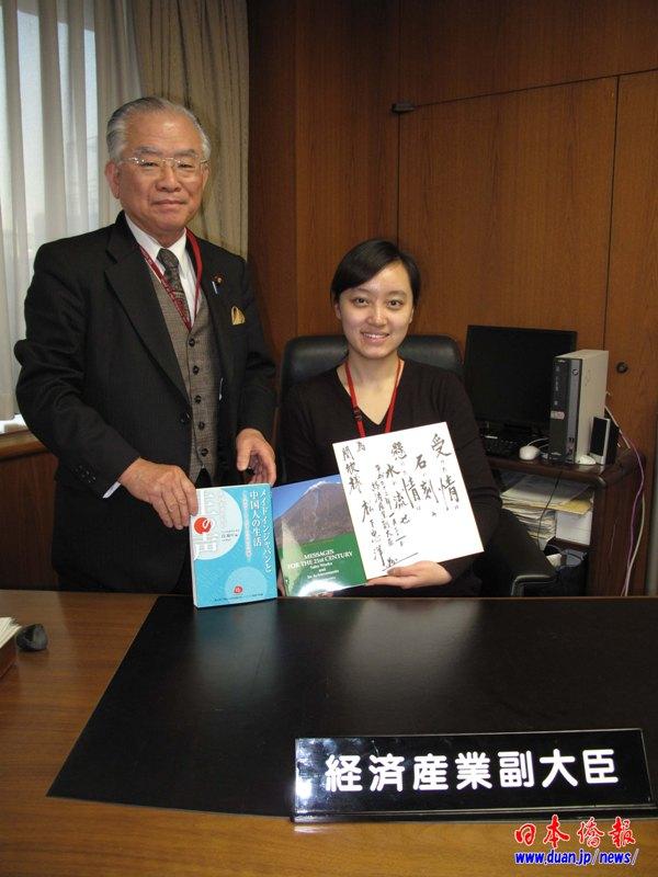 日本经济产业副大臣称赞日语作文大赛办得好_d0027795_9571541.jpg