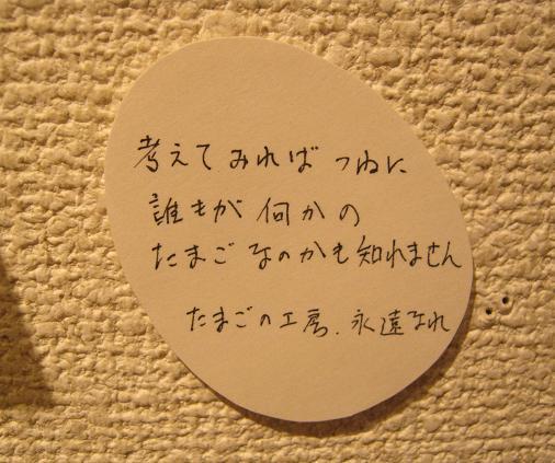 ☆15周年記念企画展「卵・TAMAGO・たまご」開催☆その2_e0134502_19241965.jpg