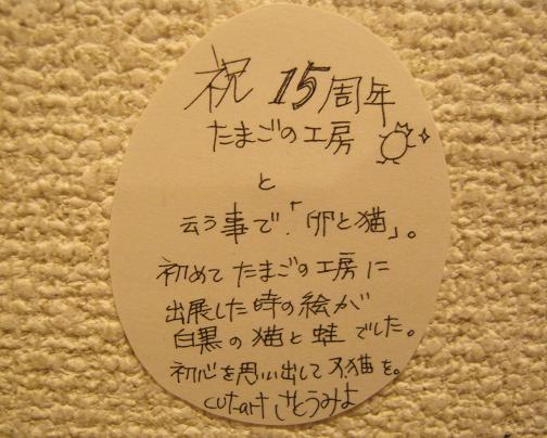 ☆15周年記念企画展「卵・TAMAGO・たまご」開催☆その2_e0134502_19255458.jpg