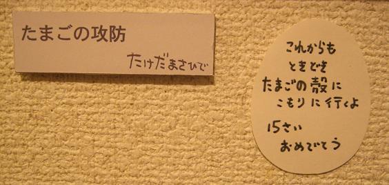 ☆15周年記念企画展「卵・TAMAGO・たまご」開催☆その2_e0134502_1926482.jpg