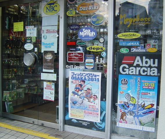 nagoya bass festa 2011_a0153216_0283981.jpg