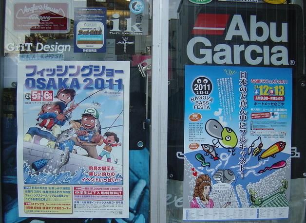 nagoya bass festa 2011_a0153216_029793.jpg