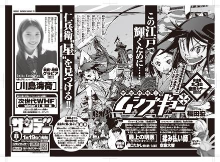 少年サンデー10号「ハヤテのごとく!」本日発売!!_f0233625_135338100.jpg