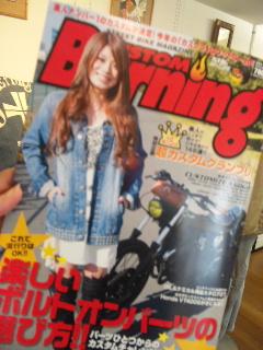 雑誌掲載   CUSTOM Burning  3月号_d0108933_17503591.jpg