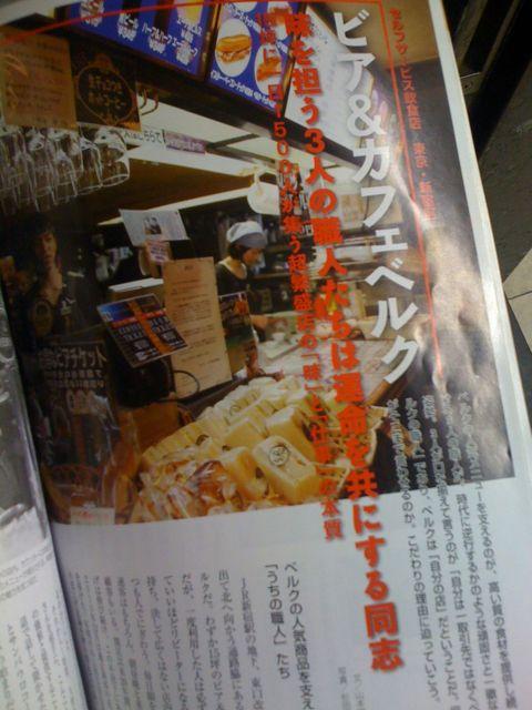 """2/1発売の雑誌\""""商業界\""""にベルク特集載りました!どーんと8ページです!! #BERGjp_c0069047_12545635.jpg"""