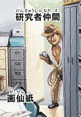 考古学者のしごとば_a0186568_21585617.jpg