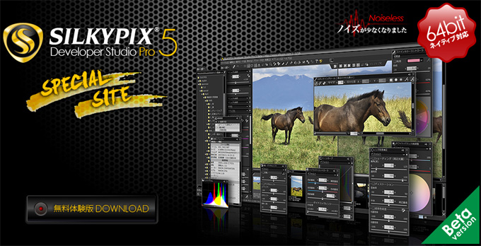 SILKYPIX Developer Studio Pro5 Beta Windows版 を公開しました_c0168669_15431092.jpg