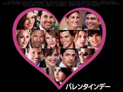 映画「バレンタインデー」 2010年 アメリカ _e0159798_17413344.jpg
