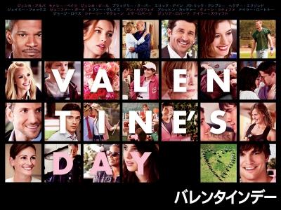 映画「バレンタインデー」 2010年 アメリカ _e0159798_17441612.jpg