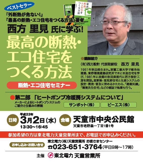 3月2日に天童市で講師_e0054299_13303583.jpg